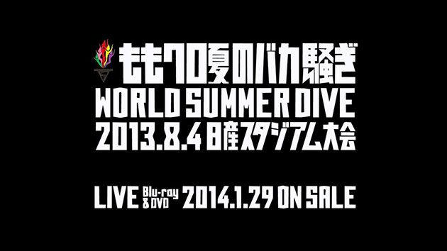ももクロ  特報映像「ももクロ夏のバカ騒ぎ WORLD SUMMER DIVE 2013.8.4 日産スタジアム大会」