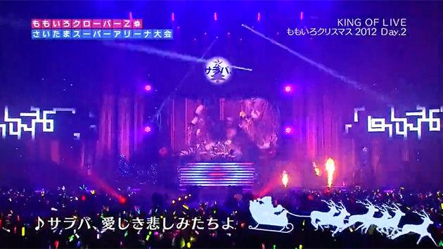 ももいろクリスマス2012~さいたまスーパーアリーナ大会~ 2日目 CS放送
