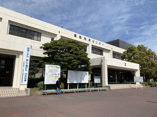 千葉 運転 免許 センター