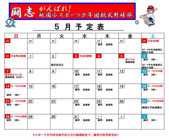 schedule2017-05