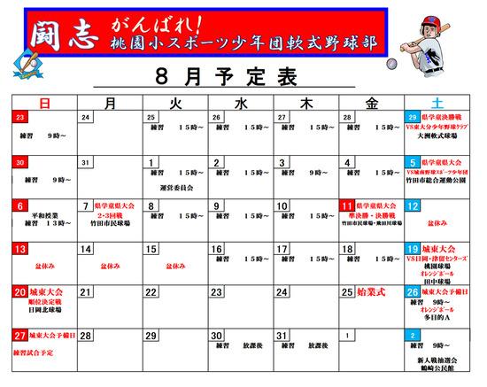 schedule2017-08