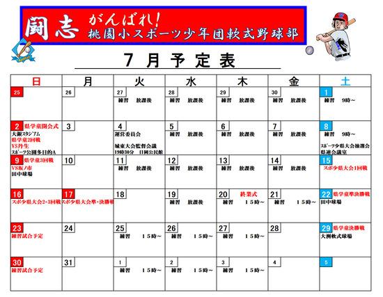 schedule2017-07