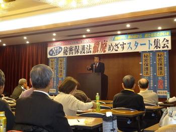 秘密保護法廃止集会 (5)