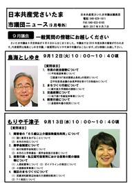 団ニュース(号外)2017年9月議会_01 (2)