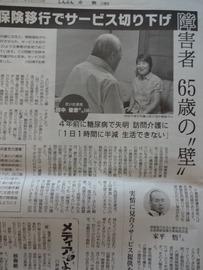 8月20日記事2