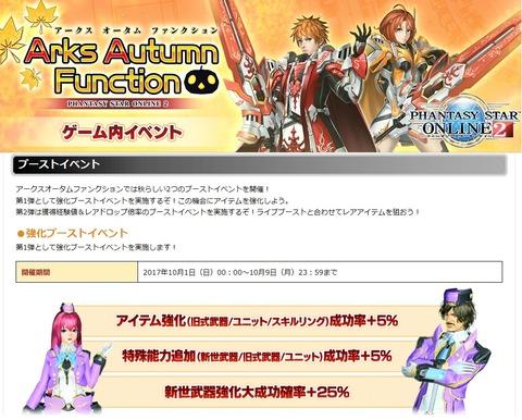 arks autumn function