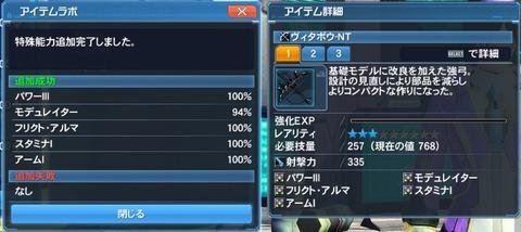 パワー3モデュフリ5S