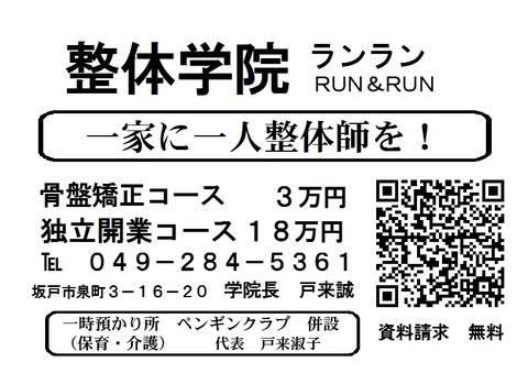 市広報用広告6