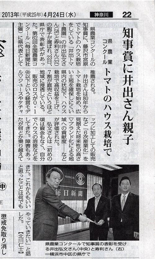 県知事賞授賞式