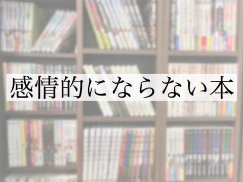 kanjou_save