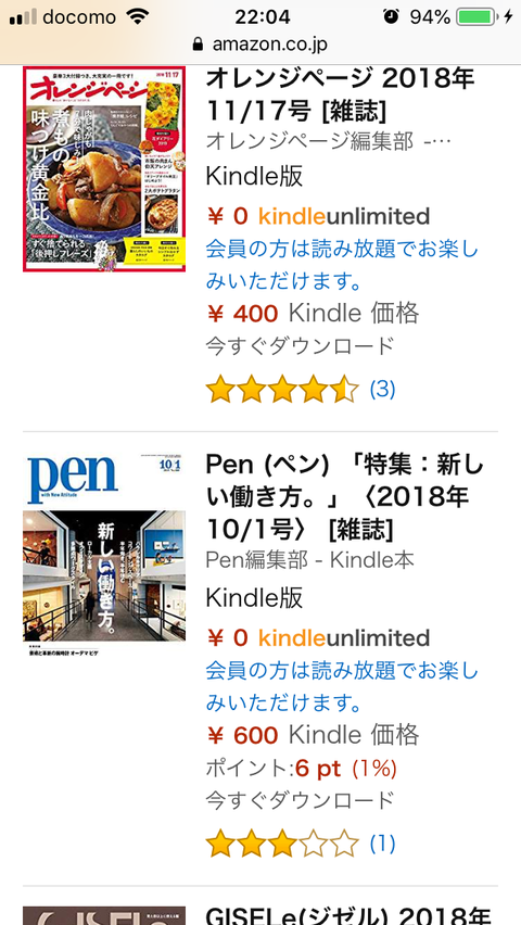 kindle_unlimited_3