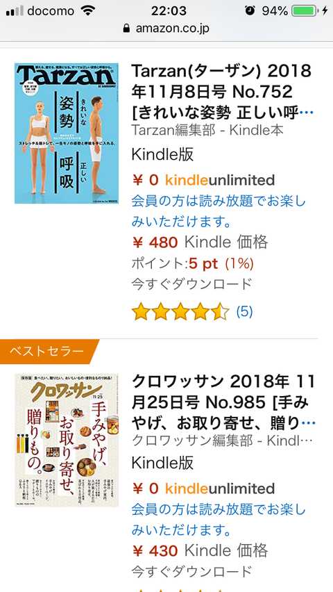 kindle_unlimited_2
