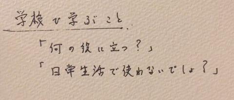 gakkou_manabi_yakunitatsu_imi