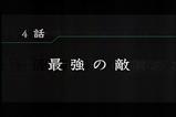 Fate04-02