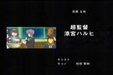 涼宮ハルヒの憂鬱-01-超監督