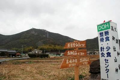 100211高御位山1