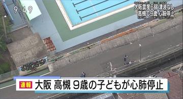 9歳女児の死亡確認、プール外壁の下敷きに…大阪地震