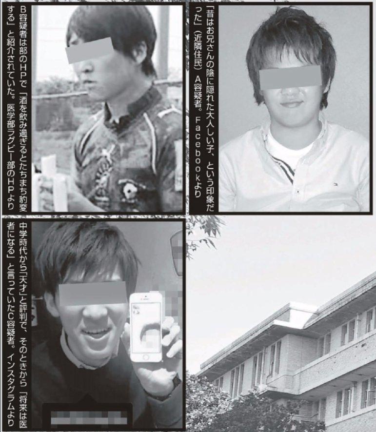 千葉大学医学部生による女性輪姦事件の怪 [無断転載禁止]©2ch.netYouTube動画>1本 ->画像>144枚