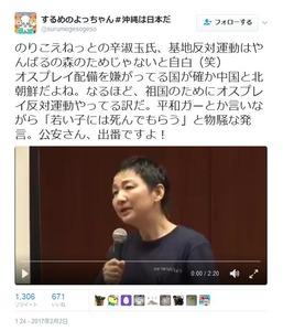 辛淑玉がRT「北朝鮮からミサイルが飛んでくることより、飛んできた後にデマで日本国内が混乱することの方が怖い」