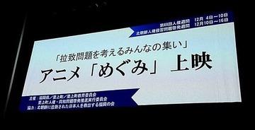 行橋市教育長・笹山忠則「拉致被害者のアニメ? 在日朝鮮人がいじめられるので上映すべきでない」