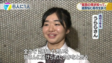 貧困偽装の「うらら」こと杉山麗さんに批判殺到 → 神奈川県こども家庭課・小島厚「相対的貧困の見えにくさゆえ誤解が広がった」と擁護して火に油を注ぐ : モナニュース