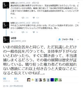 元SEALDs「日本が狂気の独裁国家になろうとしている」 → ネット民「狂っているのはお前だ」とツッコミ殺到wwwww
