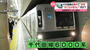 千代田線ラストラン、鉄オタが殺到して大混乱…一般客押しつぶされ緊急停止