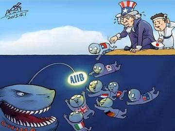 AIIBは素晴らしい発展の奇跡を成し遂げた…中国メディアが自賛