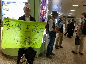 「安倍王政に引導を」 サヨクの新宿駅パフォーマンスがマジキチすぎて一般人ドン引き