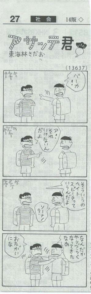 4コマ漫画『アサッテ君』がヘイ...