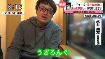 YouTuber「うざろんぐ」こと永井康友、空き巣で逮捕…盗品売り日本縦断か