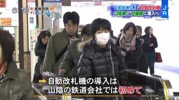 鳥取と島根に初の「自動改札」導入へ…歓喜する県民たち「大事件ですよ」「やべええええ!!!!」