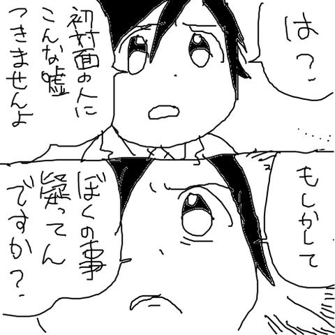 oekaki-1519402259-10-490x490