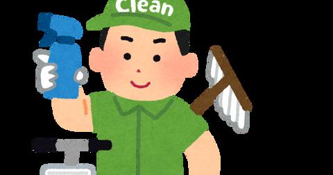 job_souji_seisou_gyousya
