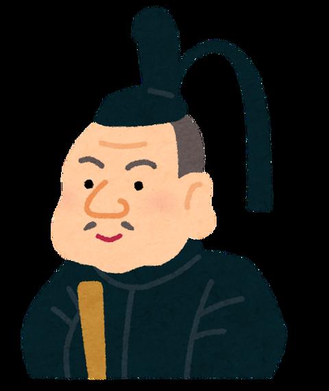 nigaoe_tokugawa_ieyasu