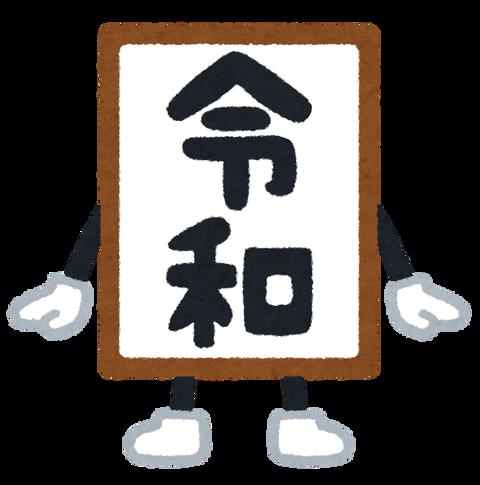 gengou_character_reiwa