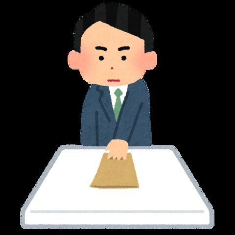futou_business_man