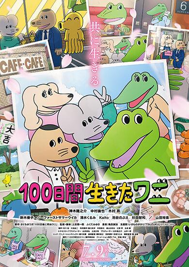 100wani-movie_poster04