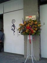 展示会の入り口1