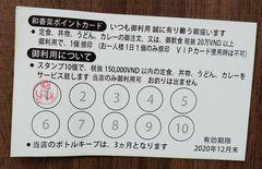 mon201027sakana312