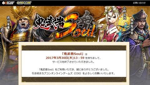 oni_soul_091