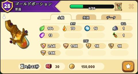 shop_heroes_049