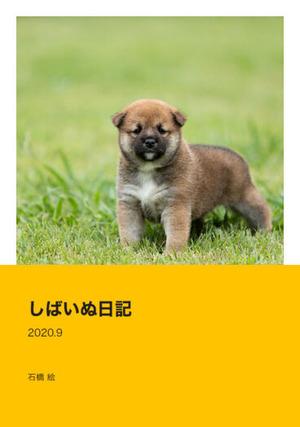 g-ZBAF6_しばいぬ日記