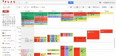 PLAS   カレンダー (500x241)