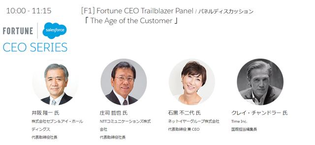 Salesforce World Tour Tokyo1