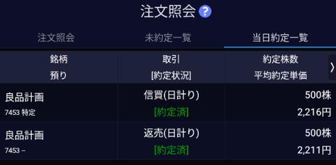 Screenshot_20201020-150233