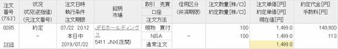 20190722JFE PTS約定