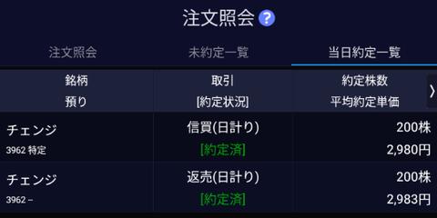 Screenshot_20210304-150043