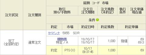 20191017ヤマシナ売り約定