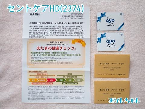 20-12-31-07-43-42-519_deco